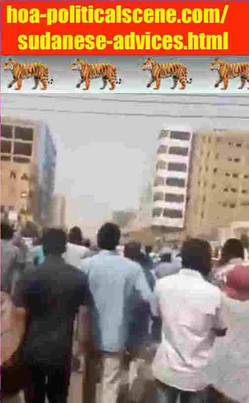 hoa-politicalscene.com/sudanese-advices.html: Sudanese Advices: توجيهات سياسية سودانية. Revolutionary Ideas. نمو الأفكار الثورية، الثورة السودانية. Sudanese uprising, February 2019.