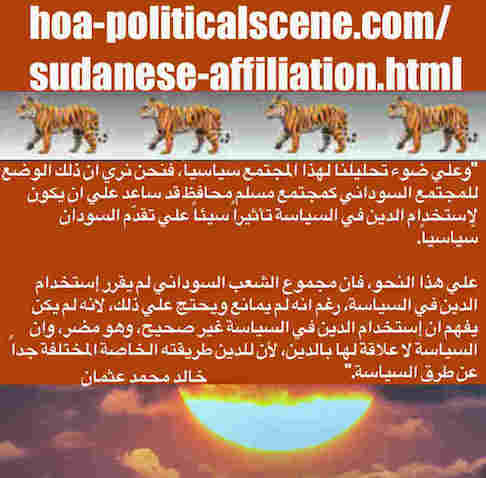 hoa-politicalscene.com/sudanese-affiliation.html: Sudanese Affiliation: تبعية سودانية. Khalid Mohammed Osman's political sayings in Arabic language. أقوال سياسية لخالد محمد عثمان.