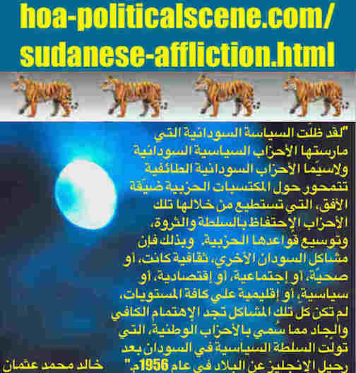hoa-politicalscene.com/sudanese-affliction.html: Sudanese Affliction: فتنة سياسية سودانية. Khalid Mohammed Osman's political sayings in Arabic. أقوال سياسية لخالد محمد عثمان.