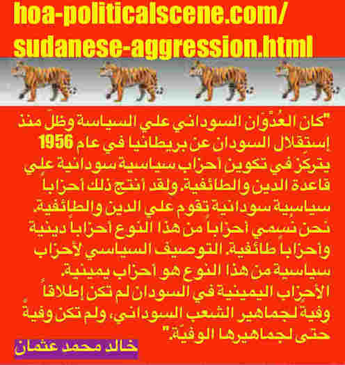 hoa-politicalscene.com/sudanese-aggression.html: Sudanese Aggression: تعدِّي سوداني. Khalid Mohammed Osman's political sayings in Arabic. أقوال سياسية لخالد محمد عثمان.