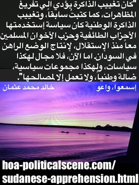 hoa-politicalscene.com/sudanese-apprehension.html: Sudanese Apprehension: إدراك سياسي سوداني. Collected facts for reference & analysis. Khalid Mohammed Osman's political quotes in Arabic language.