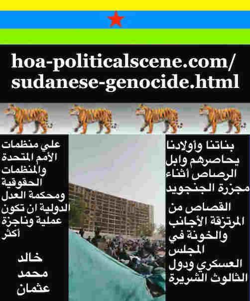 hoa-politicalscene.com/sudanese-genocide.html: Sudanese Genocide: Committed by Janjaeweed: المجزرة الجماعية السودانية. Janjaweed committed genocide in Khartoum, 3 June 2019. مجزرة الجنجويد في الخرطوم