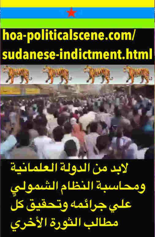 hoa-politicalscene.com/sudanese-indictment.html: Sudanese Indictment: قرار إتهام سوداني. Revolutionary Ideas. نمو الأفكار الثورية السودانية. Sudanese uprising, May 2019.