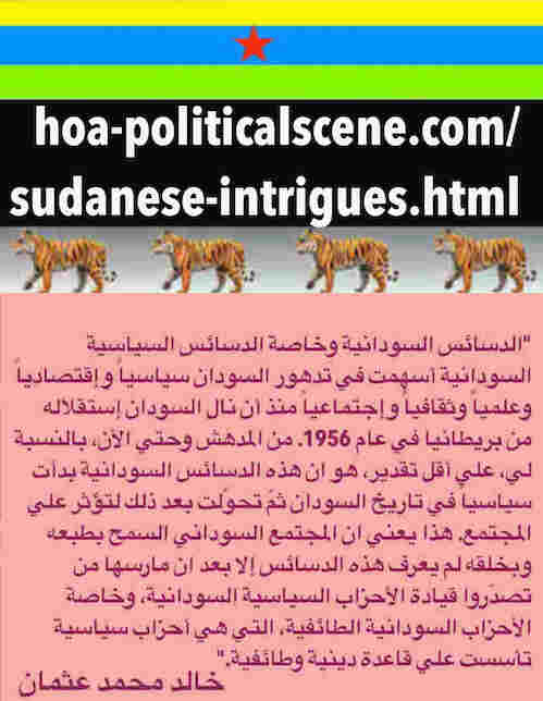 hoa-politicalscene.com/sudanese-intrigues.html: Sudanese Intrigues: مؤامرات سودانية. Khalid Mohammed Osman's Arabic quotes. أقوال سياسية لخالد محمد عثمان.