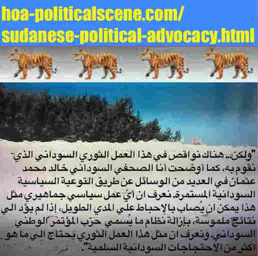 hoa-politicalscene.com/sudanese-political-advocacy.html: Sudanese Political Advocacy: مناصرة سياسية سودانية. Khalid Mohammed Osman's political sayings in Arabic language. أقوال خالد محمد عثمان.