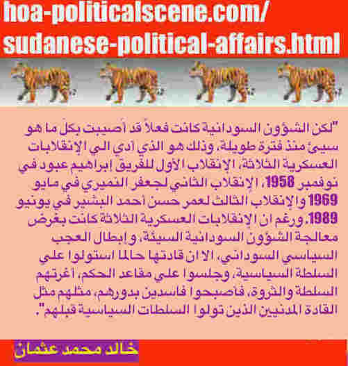 hoa-politicalscene.com/sudanese-political-affairs.html: Sudanese Political Affairs: شؤون سياسية سودانية. Khalid Mohammed Osman's political sayings in Arabic language. أقوال سياسية لخالد محمد عثمان.