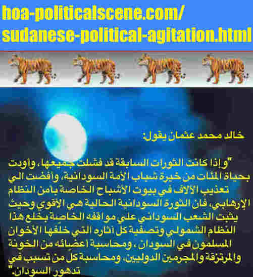 hoa-politicalscene.com/sudanese-political-agitation.html: Sudanese Political Agitation: هياج سياسي سوداني. Khalid Mohammed Osman's political sayings in Arabic. أقوال سياسية لخالد محمد عثمان.