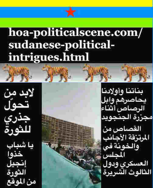 hoa-politicalscene.com/sudanese-political-intrigues.html: Sudanese Political Intrigues: تآمر سوداني. Janjaweed committed genocide in Khartoum, 3 June 2019. مجزرة الجنجويد في الخرطوم