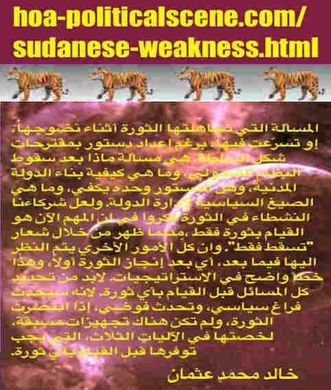 hoa-politicalscene.com/sudanese-weakness.html: Sudanese Weakness: جوانب ضعف سودانية. Khalid Mohammed Osman's political quotes in Arabic language. أقوال سياسية لخالد محمد عثمان.
