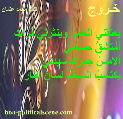 hoa-politicalscene.com - HOAs Animation Gallery: Couplet of poetry from