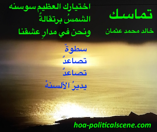hoa-politicalscene.com/hoas-arabic-poetry.html - HOAs Arabic Poetry: Scripture of poetry from