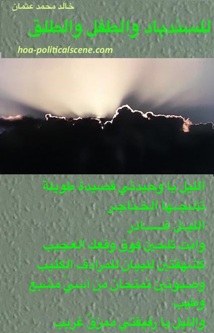 hoa-politicalscene.com/hoas-arabic-poetry.html - HOAs Arabic Poetry: Snippet of verse from