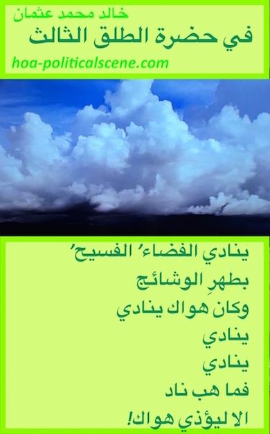 hoa-politicalscene.com/hoas-arabic-poetry.html - HOAs Arabic Poetry: Poem from