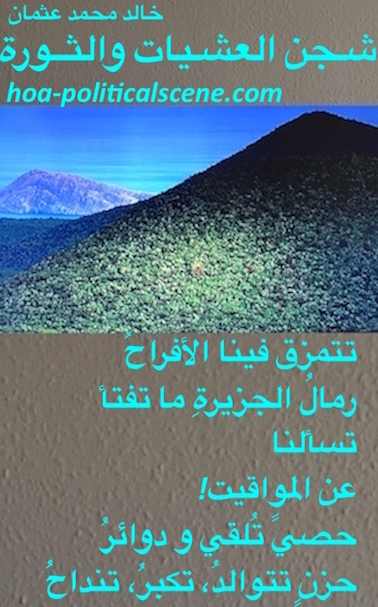 hoa-politicalscene.com/hoas-arabic-poetry.html - HOAs Arabic Poetry: Couplet of poetry from