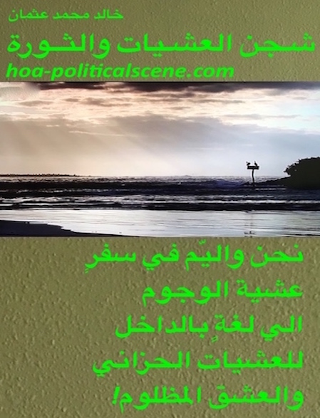 hoa-politicalscene.com/hoas-arabic-poetry.html - HOAs Arabic Poetry: Couplet from
