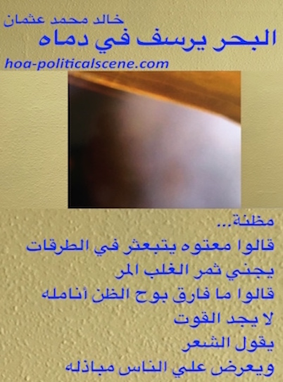 hoa-politicalscene.com/hoas-arabic-poetry.html - HOAs Arabic Poetry: Snippet of poem from