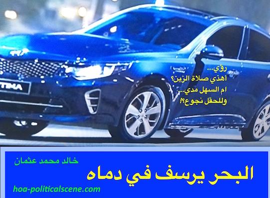 hoa-politicalscene.com/hoas-arabic-poetry.html - HOAs Arabic Poetry: Snippet of poem from