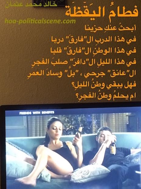 hoa-politicalscene.com/hoas-arabic-poetry.html - HOAs Arabic Poetry: Poetry from