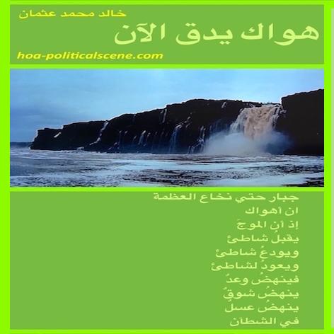 hoa-politicalscene.com/hoas-arabic-poetry.html - HOAs Arabic Poetry: Poem snippet from