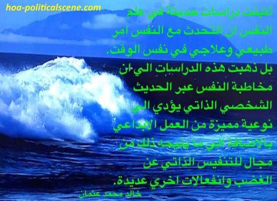 hoa-politicalscene.com/hoas-arabic-prose.html - HOAs Arabic Prose: A quote in Arabic about dilapidation by poet, critic & journalist Khalid Mohammed Osman on beautiful blue sea.