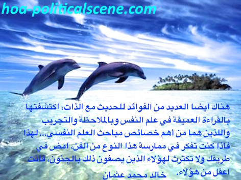 hoa-politicalscene.com/hoas-arabic-prose.html - HOAs Arabic Prose: A quote in Arabic about dilapidation by poet, critic & journalist Khalid Mohammed Osman on dolphin playing on beautiful sea.