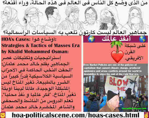 hoa-politicalscene.com/hoas-cases.html - HOA's Cases: أوضاع هوا: ألحقت نُخب الأحزاب السياسية الكلاسيكية قدراً كبيراً من الضرر بالطبيعة. تغيُّر المُناخ ليس المشكلة الوحيدة، فلدينا أوبئة تغيُّر المُناخ