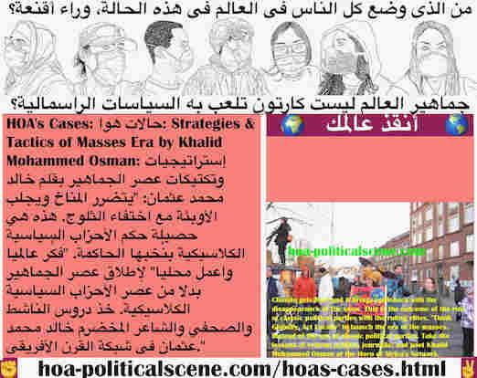 hoa-politicalscene.com/hoas-cases.html - HOA's Cases: حالات هوا: يتضرر المناخ ويجلب الأوبئة مع اختفاء الثلوج. هذه حصيلة حكم نُخب الأحزاب الكلاسيكية.