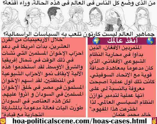 hoa-politicalscene.com/hoas-cases.html - HOA's Cases: ظروف هوا: خلال الأربعينيات من القرن العشرين، بدأت أمريكا في دعم أحزاب الإخوان المسلمين التي نشأت في ذلك الوقت في شمال إفريقيا والشرق الأوسط