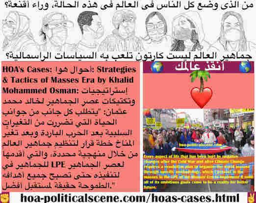 hoa-politicalscene.com/hoas-cases.html - HOA's Cases: أحوال هوا: يتطلّب كل جانب من جوانب الحياة التي تضررت من التغيرات السلبية بعد الحرب الباردة وبعد تغيُّر المناخ خطة قرار لتنظيم جماهير العالم