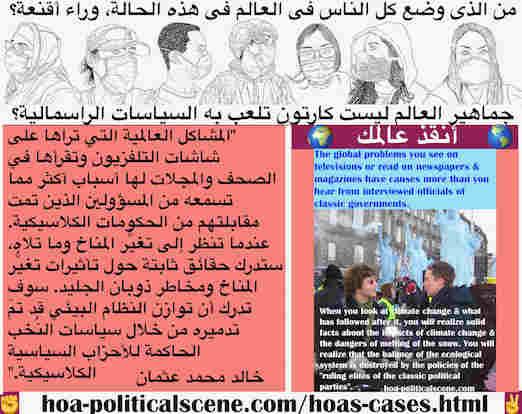 hoa-politicalscene.com/hoas-cases.html - HOA's Cases: أحوال هوا: المشاكل العالمية على شاشات التلفزيون وفي الصحف والمجلات لها أسباب أكثر مما تسمعه من المسؤولين الذين تتم مقابلتهم من الحكومات الكلاسيكية
