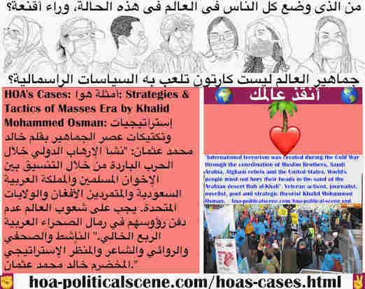 hoa-politicalscene.com/hoas-cases.html - HOA's Cases: أمثلة هوا: نشأ الإرهاب الدولي خلال الحرب الباردة خلال التنسيق بين الإخوان المسلمين والمملكة العربية السعودية والمتمردين الأفغان والولايات المتحدة