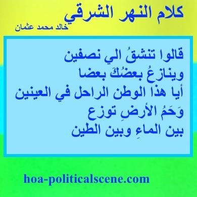hoa-politicalscene.com - HOAs Design Gallery: Couplet of political poetry from