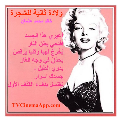 hoa-politicalscene.com/self-proclaimed.html - Self-Proclaimed: Couplet of poetry from Second Birth of the Tree  by poet Khalid Mohammed Osman on Hollywood cinema star Marilyn Monroes.