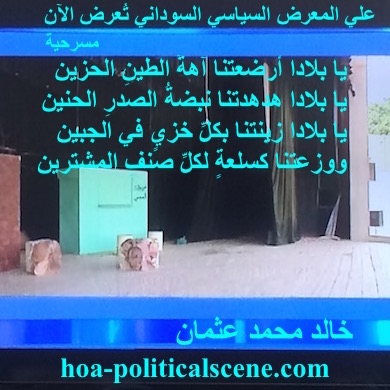 hoa-politicalscene.com - HOAs Gallery: Couplet of political poetry for the million square miles fragmented land of Sudan, by poet and journalist Khalid Mohammed Osman on the Sudanese Theatre.