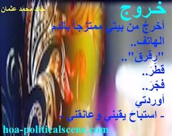 hoa-politicalscene.com - HOAs Gallery: Couplet of political poetry from