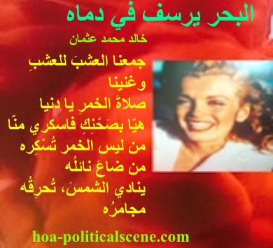 hoa-politicalscene.com - HOAs Gallery: Poetry from