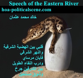 hoa-politicalscene.com - HOAs Image Scripture: Couplet of poetry from