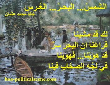 hoa-politicalscene.com - HOAs Image Scripture: Poetry from