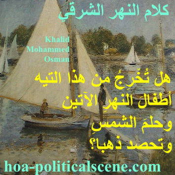 hoa-politicalscene.com - HOAs Imagery Poems: from