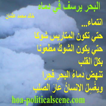 hoa-politicalscene.com - HOAs Imagery Poems: Couplet of poetry from