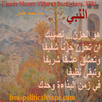 hoa-politicalscene.com - HOAs Images: Couplet of poetry from