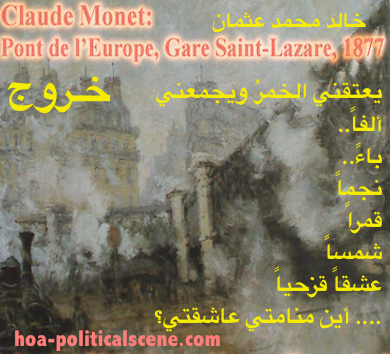 hoa-politicalscene.com - HOAs Literary Scripture: Poetry scripture from