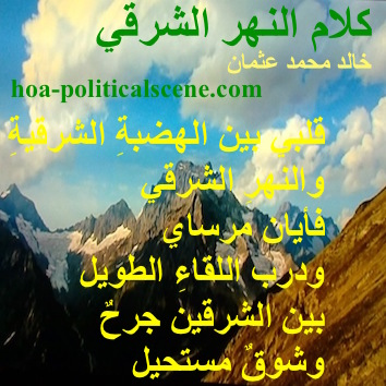 hoa-politicalscene.com - HOAs Literary Scripture: Couplet of poetry from