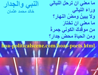 hoa-politicalscene.com - HOAs Literary Scripture: Couplet of poetry from The Prophet and the Wall