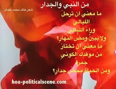 hoa-politicalscene.com - HOAs Literary Scripture: Couplet of poetry from