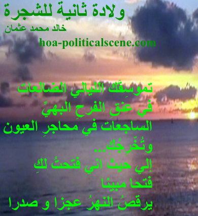 hoa-politicalscene.com - HOAs Literary Works: Couplet of poetry from