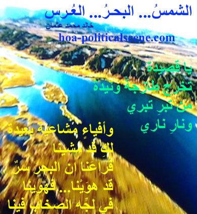 hoa-politicalscene.com - HOAs Literary Works: Couplet of poetry from