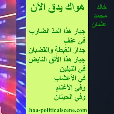 hoa-politicalscene.com - HOAs Literary Works: Poetry from