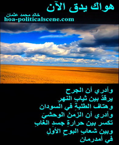 hoa-politicalscene.com - HOAs Literary Works: Poetry from