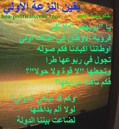 hoa-politicalscene.com - HOAs Literature: Poetry from